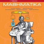 Βιβλία Γυμνασίου - Κέντρο Μαθηματικών Καλαμάτας - Φροντιστήριο - Έφη Παπαδάκου