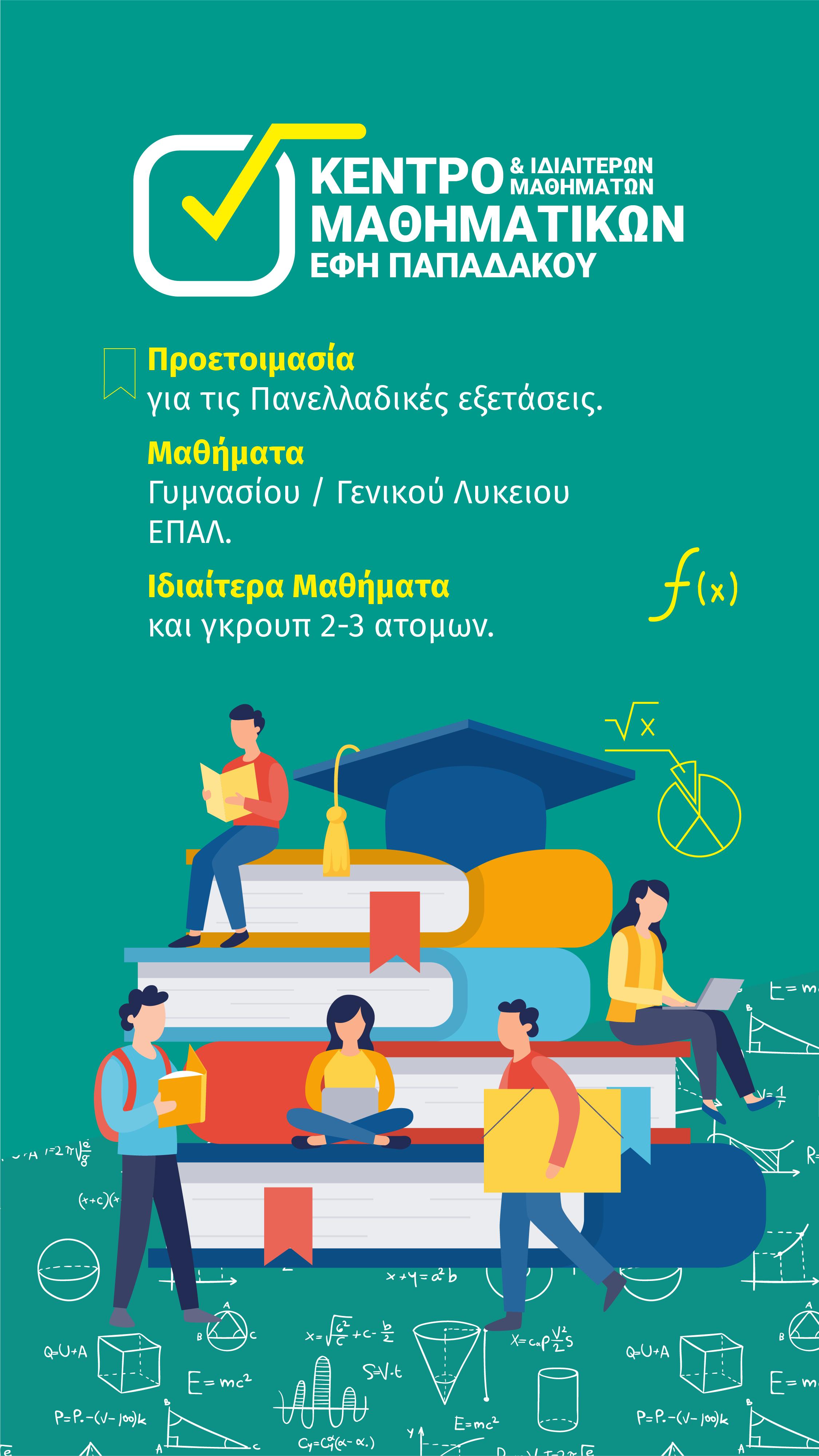 Κέντρο-Μαθηματικών-Καλαμάτα-Φροντιστήριο-εγγραφές
